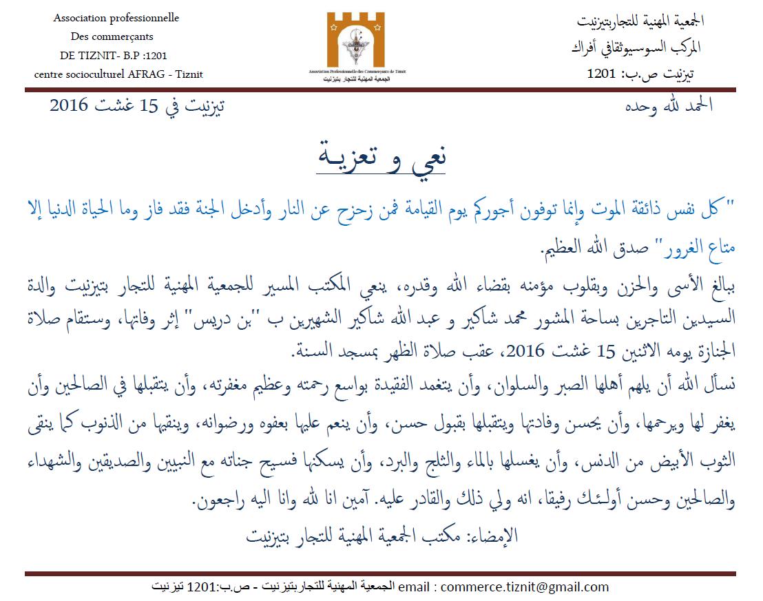 """تعزية الجمعية المهنية للتجار بتيزنيت في وفاة والدة محمد وعبد الله """"بن دريس"""""""