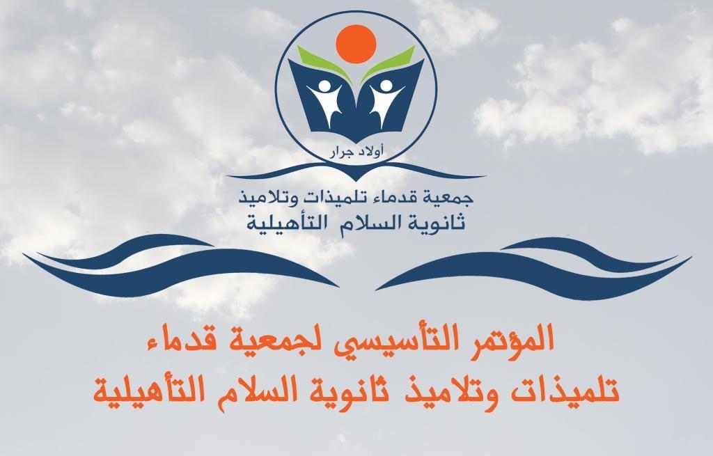 إعلان عن المؤتمر التأسيسي لجمعية قدماء تلميذات وتلاميذ ثانوية السلام التأهيلية