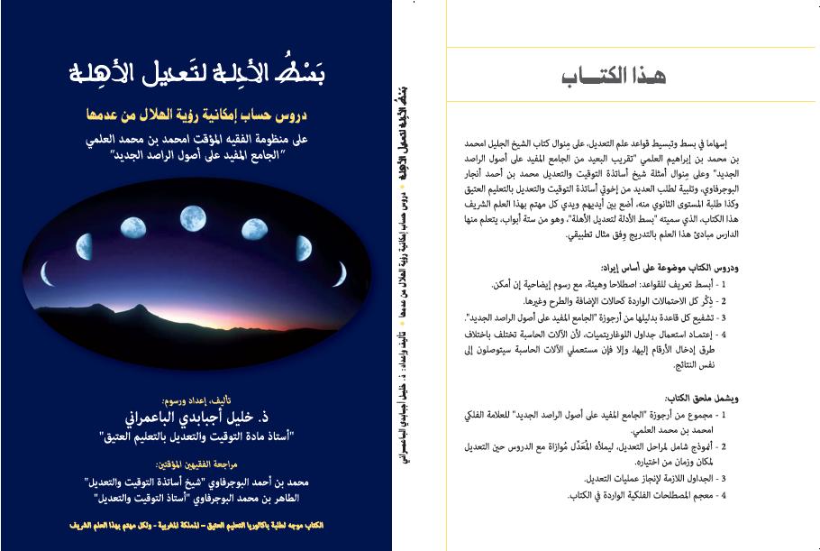 أستاذ من مدينة تيزنيت يصدر كتابا جديدا في علم المواقيت