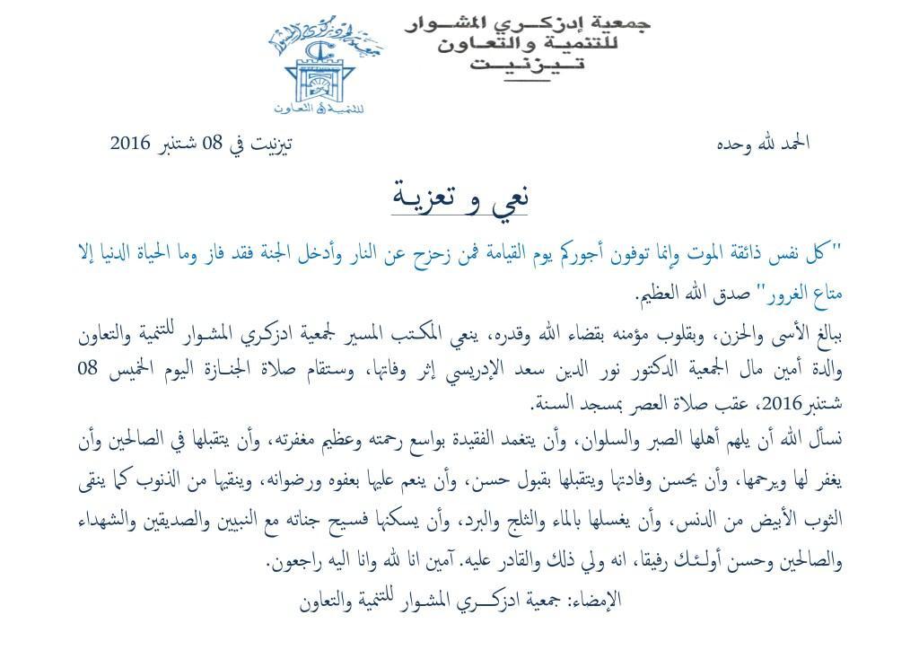 تيزنيت : تعزية بوفاة والدة الدكتور نور الدين سعد الإدريسي