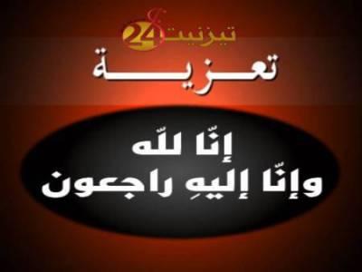 تعزية في وفاة عبد الله الرحماني احد المهاجرين من تيزنيت