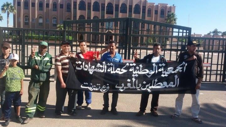 وقفة احتجاجية للجمعية الوطنية لحملة الشهادات المعطلين بالمغرب أمام العمالة