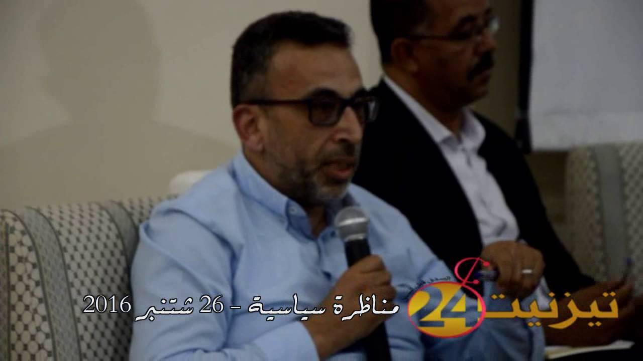 مناظرة سياسية بتيزنيت : عبد الله غازي حزب التجمع الوطني للأحرار