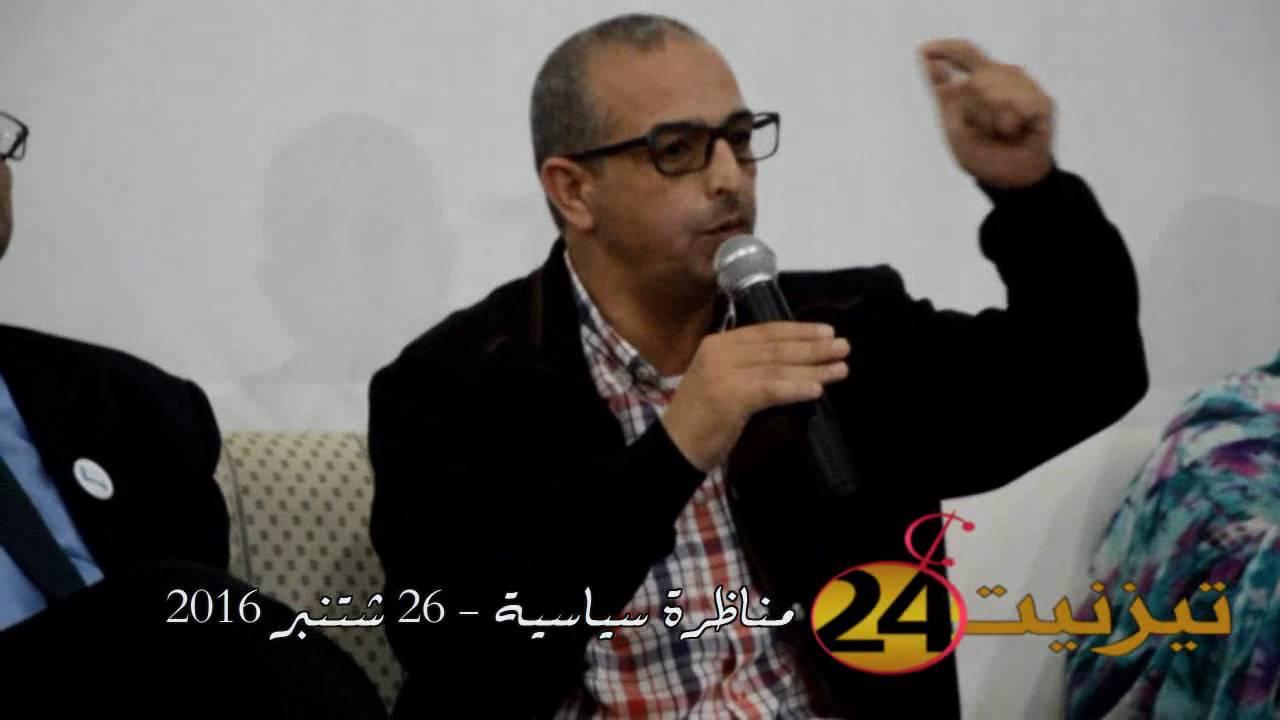 مناظرة سياسية بتيزنيت : إبراهيم بوغضن حزب العدالة والتنمية