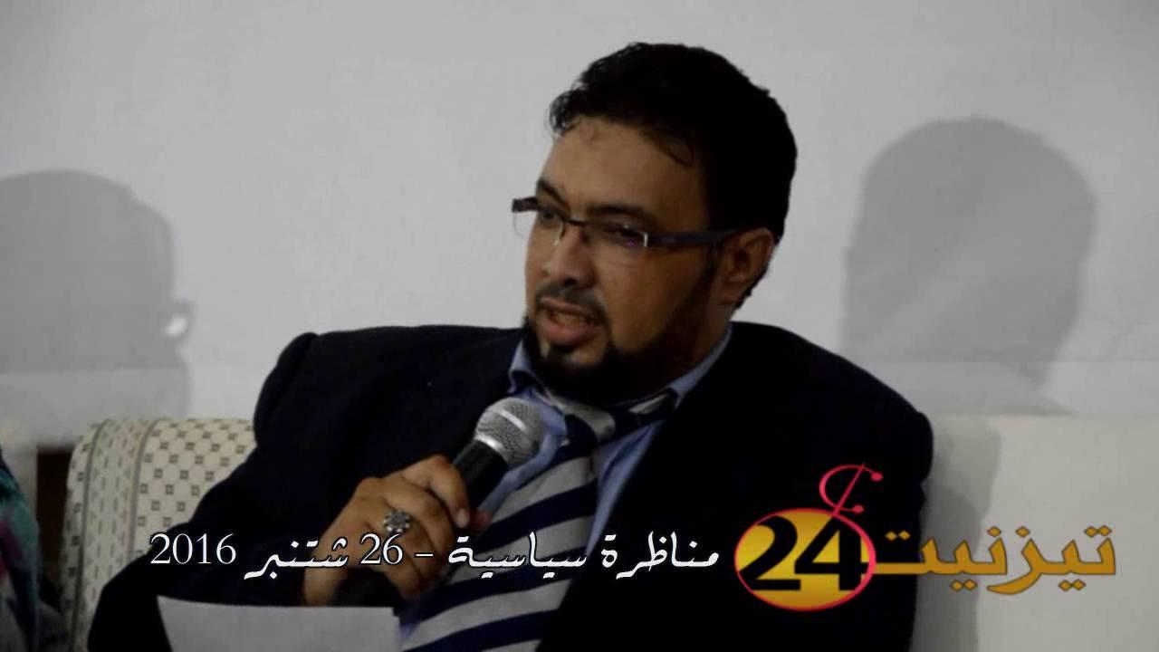 مناظرة سياسية بتيزنيت : حسن منو حزب الشورى والاستقلال