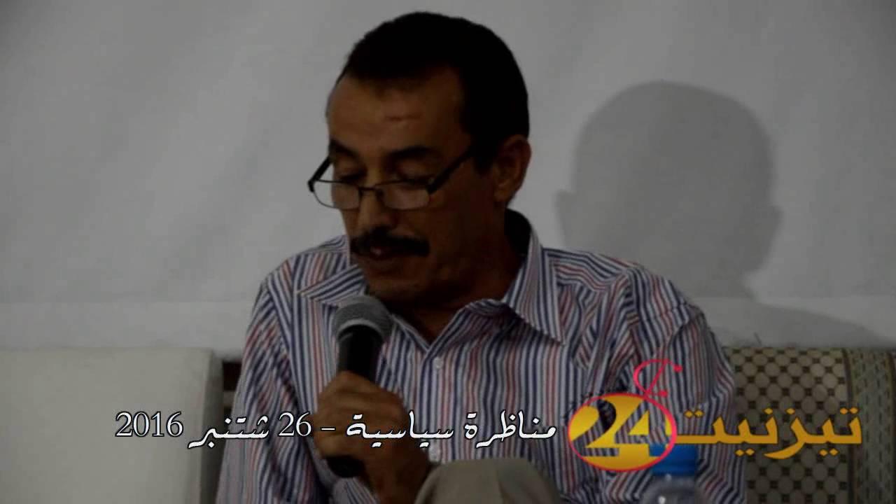 مناظرة سياسية بتيزنيت : علي كرمشت حزب اليسار الأخضر المغربي