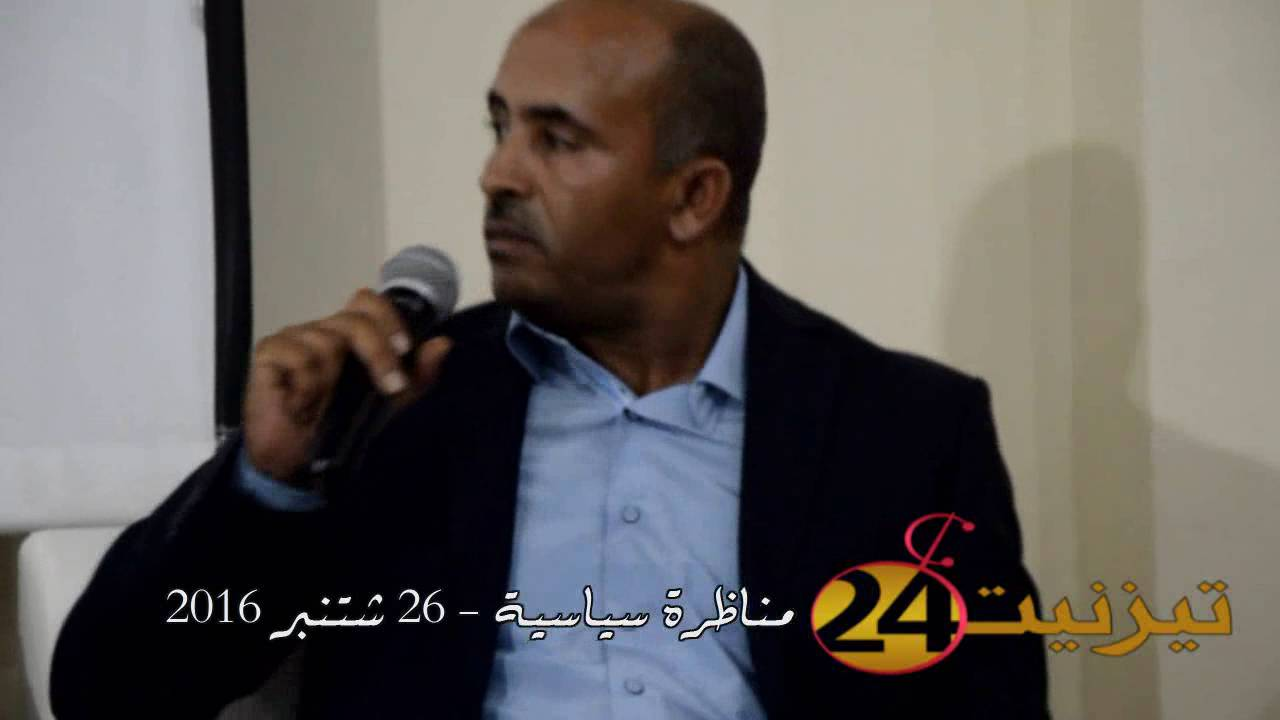 مناظرة سياسية بتيزنيت : العباس بورحيم حزب الحركة الديمقراطية الاجتماعية