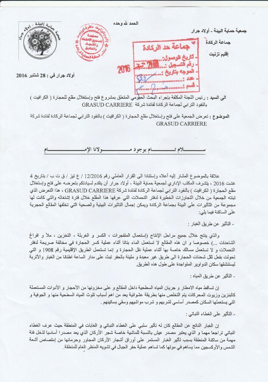 جمعية حماية البيئة – أولاد جرار تسجل تعرضها ضد فتح مقلع جديد بجماعة الركادة
