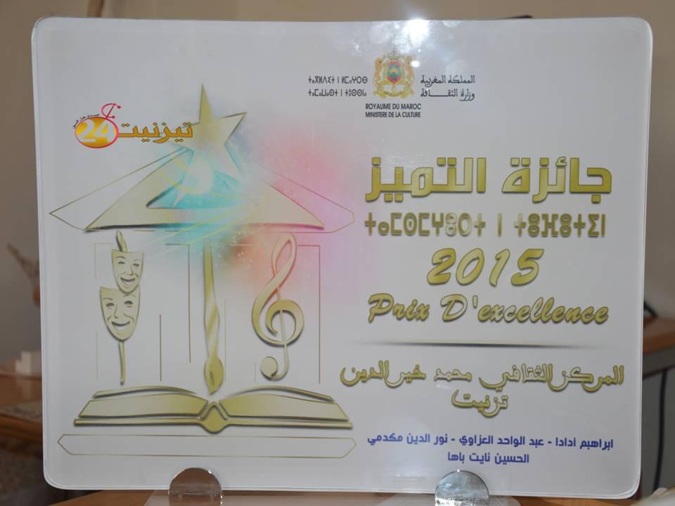 جائزة التميز 2015.. دار الثقافة بتيزنيت