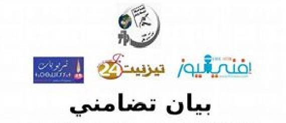بيان تضامني من الجمعية المستقلة للصحافة و الاعلام سيدي افني