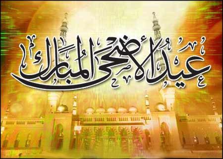 تيزنيت 24 تتمنى لكم عيدا مباركا سعيدا وكل عام وأنتم بخير