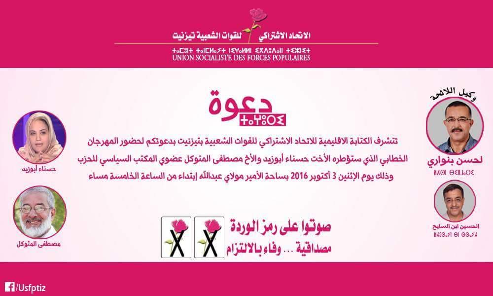 دعوة للمهرجان الخطابي لحزب الوردة بتيزنيت