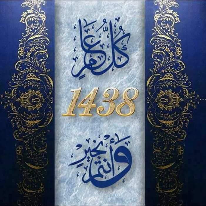 وزارة الاوقاف تعلن الاثنين فاتح محرم 1438