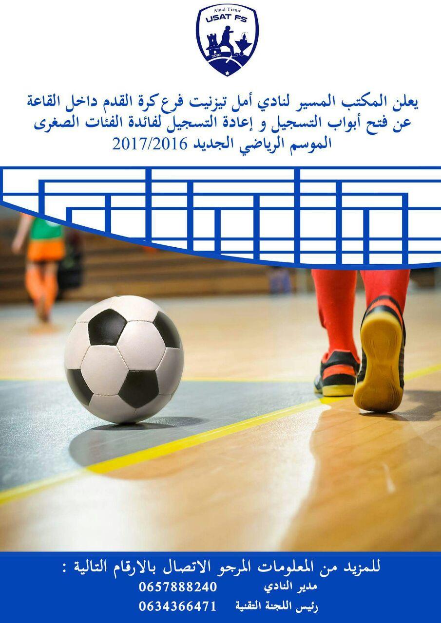 امل تيزنيت لكرة القدم داخل القاعة يفتح أبواب التسجيل لمدرسة الفئات الصغرى