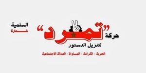 """حركة """"تمرد"""" المغربية تمهل حكومة بنكيران شهرا ابتداء من اليوم قبل نزول الصامتين إلى الشارع"""
